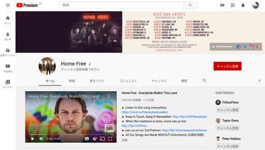 Home Free YouTubeチャンネル