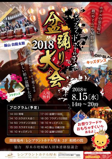 8/15@レンブラントホテル盆踊り大会 BLACKN SHOWお疲れ様でした!