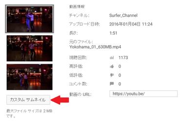 YouTubeのカスタムサムネイルでサムネイルを差し替える画面