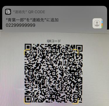 QRコードを読み取ると通知が表示される。