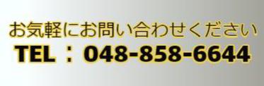 048-858-6644 0488586644 埼玉 空手 電話番号 さいたま市 カラテ からて コール
