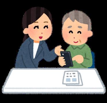 長野市 初心者 スマートフォン 学習