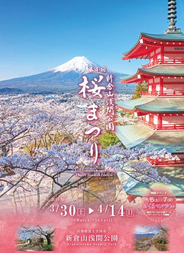 新倉山浅間公園桜まつり トップ...