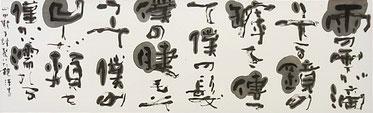 習字教室 渋谷 代官山 初心者 calligraphy art