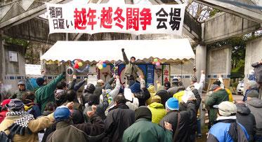 越年・越冬闘争を闘う決意を固めた突入集会(12月31日)