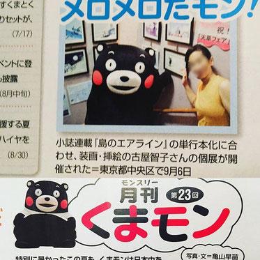 サンデー毎日2018/9/30号「月刊くまモン」第23回