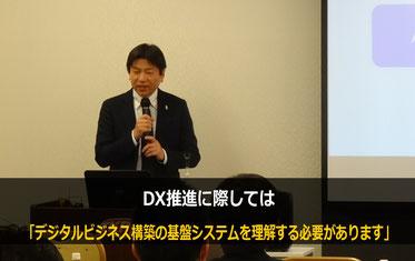 管理職向けDX(デジタルトランスフォーメーション)基礎・実践研修を提供