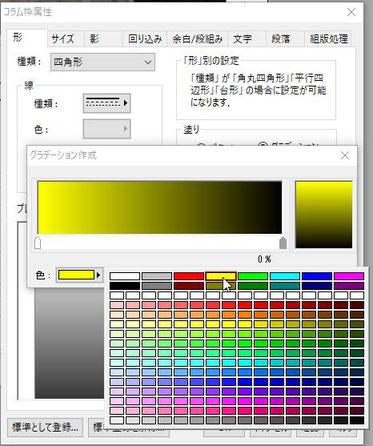 左側が上方の色