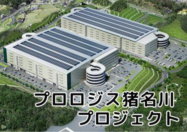 プロロジス猪名川プロジェクト