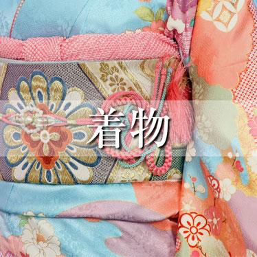 着物の通販は福井県あわら市の老舗馬忠呉服店へ