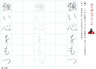 東京の硬筆教室の小学生向けテキストです。漢字とひらがなをきれいに書く練習です。