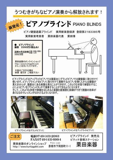 ピアノブラインドのチラシです