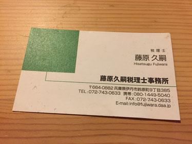 藤原税理士事務所