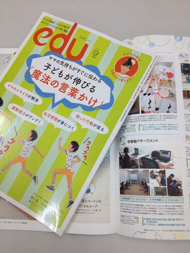 京橋、城東区の個別指導学習塾アチーブメント、小学館「edu」掲載