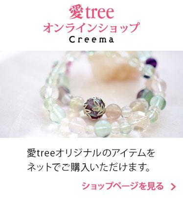 愛tree オンラインショップ(Creema)バナー:愛treeオリジナルのアイテムをネットでご購入いただけます。