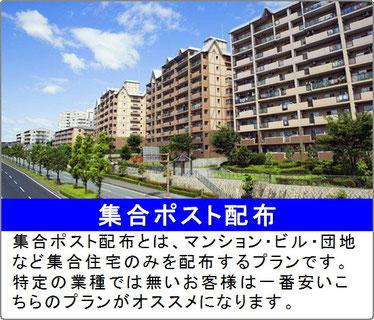 福岡市集合ポスティング