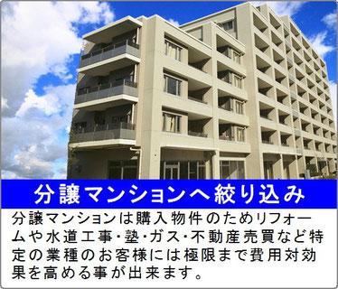 福岡市分譲マンションポスティング