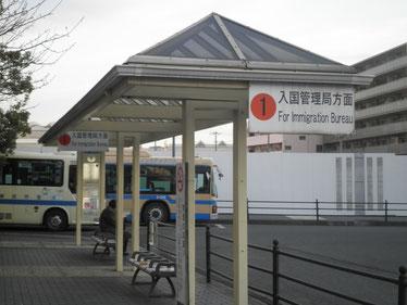 入国管理局横浜