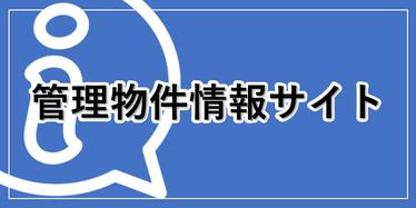 菱和パレス 高輪TOWER 管理組合ブログ_管理物件情報サイト/管理組合員限定