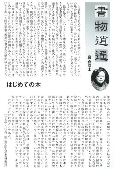「はじめての本」(エッセー:巖谷國士 2012年8月)