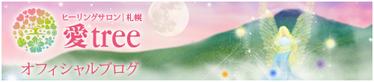 愛tree オフィシャルブログ(アメーバ)