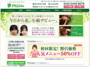 WP小顔矯正サロンホームページ