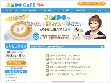 JimdoCafe熊本のホームページ