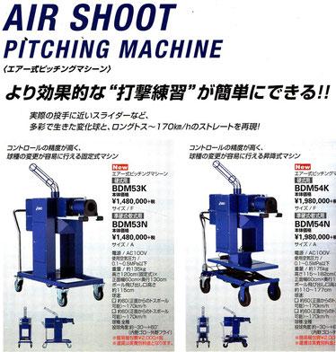 アシックス エアー式ピッチングマシーンBDM53K