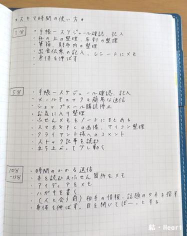 時間術 手帳術 すきま時間 手帳の使い方 時間の使い方