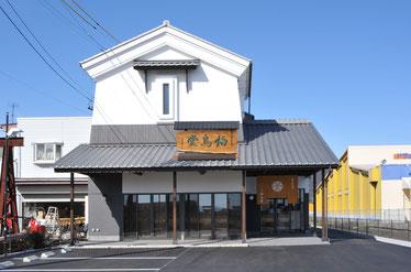 岐阜 和菓子柏鳥堂中之元国道店