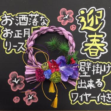 花ひろ 福井 鯖江 迎春リース 販売 お正月飾り