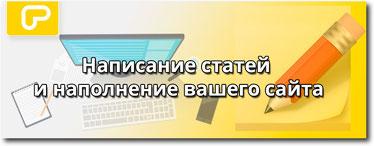 Написание статей для сайта