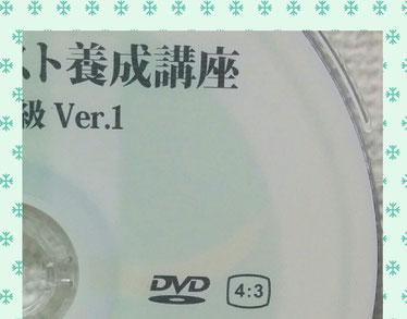 日本音叉ヒーリング研究会onsalaboの音叉ヒーリング講座通信講座のdvd