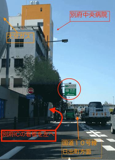 国道10号線を大分市から日出町方面へ車で進み、左手に大分ガスや大分合同新聞、別府中央病院、別府ICの看板が見えてきたら左手に曲がる写真です。