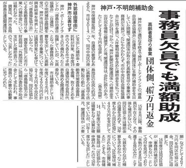 3月25日 神戸新聞より