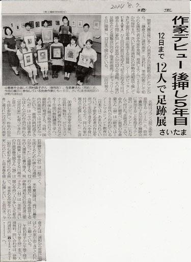 2014.8.7 埼玉新聞記事掲載