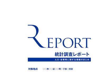 統計調査レポート