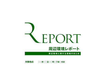周辺環境レポート