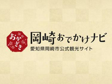 岡崎お出かけナビ 愛知県岡崎市公式観光サイトへ