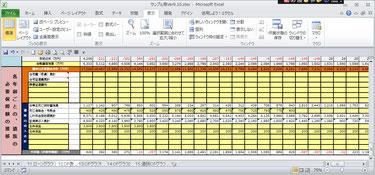 ライフプランシミュレーションソフト 生命保険3