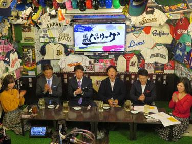 楽天TV 週刊パ・リーグ 野球居酒屋 メディア情報