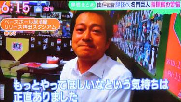 野球居酒屋 グッドモーニング 取材3