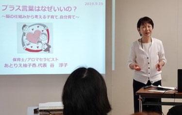 札幌市のあとりえ柚子香では、保育士の経験を活かした子育てセミナーを開催しています。