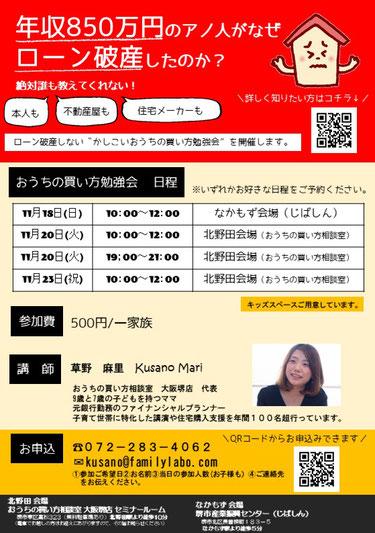 おうちの買い相談室 大阪堺店