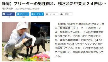 朝日新聞 静岡版 8月9日 リンクあり
