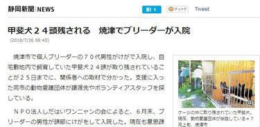 静岡新聞 県内版 7月26日 リンクあり