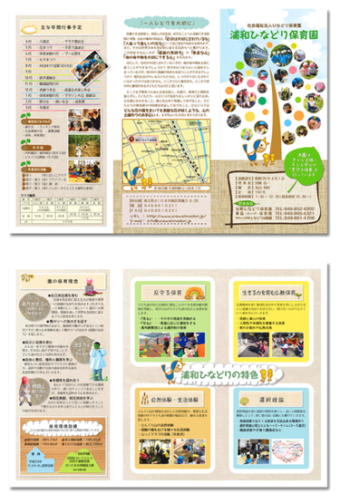 保育園・幼稚園のリーフレット・パンフレット制作