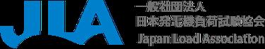 一般社団法人日本発電機負荷試験協会