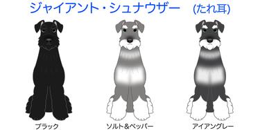 画像クリックで犬のイラスト紹介①-ア行〜へ移動