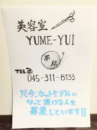横浜の無責任美容師☆奥条勇紀☆わたる君はゲストさんの『心』を幸せに出来る男